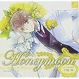Honeymoon vol.6 伊波徹平