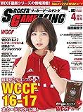 SOCCER GAME KING(サッカーゲームキング) 2017年 04 月号 [雑誌]