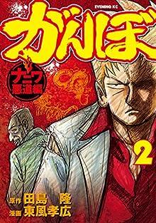 がんぼ ナニワ悪道編(2) (イブニングコミックス)