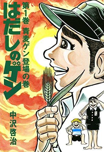 【Kindleセール】終戦75周年「はだしのゲン」と考える 中沢啓治フェア(8/20まで)