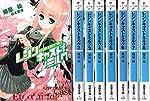 レジンキャストミルク 文庫 全8巻完結セット (電撃文庫)