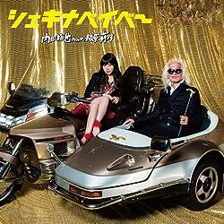 シェキナベイベー (CD+DVD)
