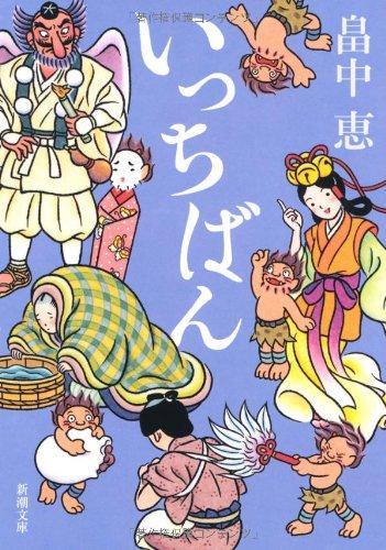 いっちばん しゃばけシリーズ 7 (新潮文庫)の詳細を見る