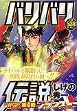 バリバリ伝説 WGP第4戦フランス編 (プラチナコミックス)