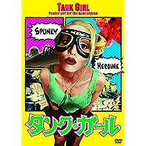 タンク・ガール [DVD]