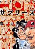 サブリーズ / 羽生生 純 のシリーズ情報を見る