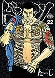 ドンケツ (22) (ヤングキングコミックス)