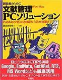 研究者のための文献管理PCソリューション―PubMed/医中誌検索から論文執筆まで