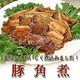 角煮 豚角煮 500g入り(約12?14枚)