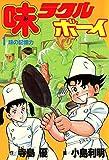 味ラクルボーイ (1) (マンガ茅舎)