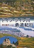 ドイツ・ライン川鉄道紀行 単行本
