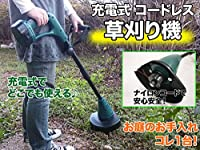充電 コードレス 草刈り機 雑草 草刈り 庭 ガーデン 充電式コードレス草刈り機