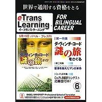 e Trans Leaning (イー トランス ラーニング) 2006年 06月号 [雑誌]