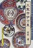 大聖寺伊万里 (京都書院アーツコレクション―陶磁 (70))