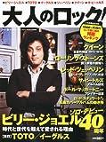 大人のロック! 2011年 春号【Vol.26】 2011年 03月号 [雑誌]
