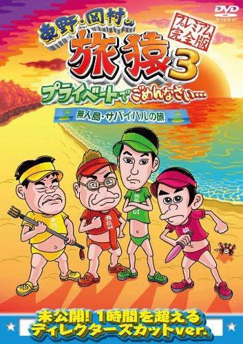 東野・岡村の旅猿3 プライベートでごめんなさい… 無人島・サバイバルの旅 プレミアム完全版 [DVD]の詳細を見る