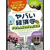 ヤバい経済学 (字幕版)