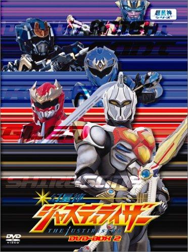 幻星神ジャスティライザー DVD-BOX 2  DVD