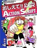 おしえて!!Macromedia FLASH MXアクションスクリプト (毎コミおしえて!!シリーズ)
