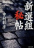 新撰組秘帖 (文春文庫)