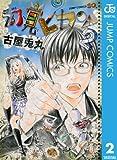 幻覚ピカソ 2 (ジャンプコミックスDIGITAL)