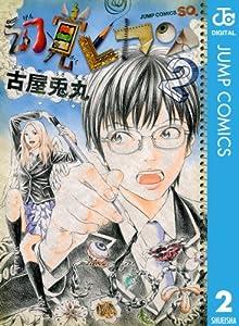 幻覚ピカソ 2巻 表紙画像