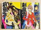 創竜伝  コミック 全2巻 完結セット