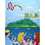 島へ。 Vol.92 2017年 4月号 [雑誌]