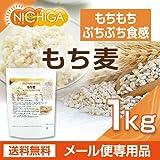 もち麦 1kg 大麦β-グルカン [01] もちもちぷちぷち新食感 NICHIGA(ニチガ)