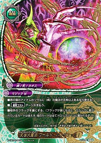 バディファイトX(バッツ)/究極大魔法 ワールド・パンデミック!(シークレット)/最凶バッツ覚醒! ~黒き機神~