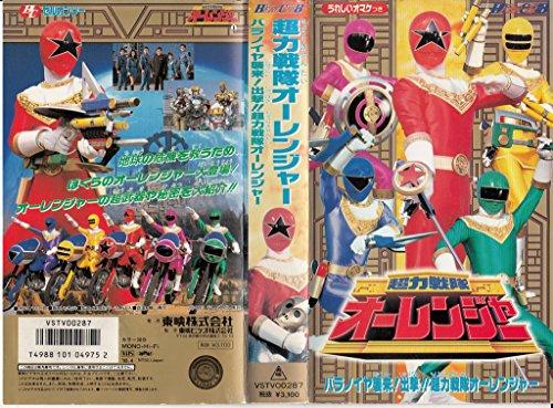超力戦隊オーレンジャー(1) [VHS]