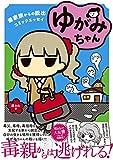ゆがみちゃん 毒家族からの脱出コミックエッセイ (メディアファクトリーのコミックエッセイ) 画像