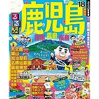 るるぶ鹿児島 指宿 霧島 桜島'18 (るるぶ情報版(国内))