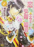 恋する王子と受難の姫君 1 (B's-LOG COMICS)