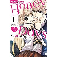 Honey Days (1) (ちゃおコミックス)