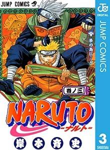 NARUTO―ナルト― モノクロ版 3巻 表紙画像