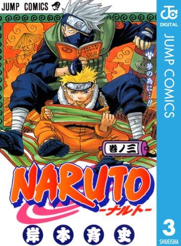 NARUTO―ナルト― モノクロ版 3 (ジャンプコミックスDIGITAL)