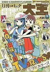 月刊コミック 電撃大王 2017年9月号