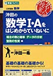沖田の数学1Aをはじめからていねいに 場合の数と確率 データの分析 整数の性質編 (東進ブックス 大学受験 名人の授業)