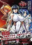 『対魔忍アサギ 決戦アリーナ』キャラクターコレクション (TECHGIAN STYLE)
