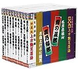 上方落語名人選 上方お色気噺 秘蔵版 上方艶笑落語 CD全10枚組セット(ヨコハマレコード限定 特典CD付) ACG-301-310 - ARRAY(0x103f3188)