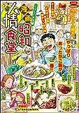漫画昭和人情食堂 No.6 ごはんのお供編 [雑誌]