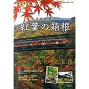 紅葉の箱根―箱根登山鉄道で行く (NEKO MOOK 1206 極楽散歩)