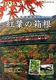 紅葉の箱根—箱根登山鉄道で行く (NEKO MOOK 1206 極楽散歩)