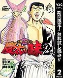 渡職人残侠伝 慶太の味【期間限定無料】 2 (ヤングジャンプコミックスDIGITAL)
