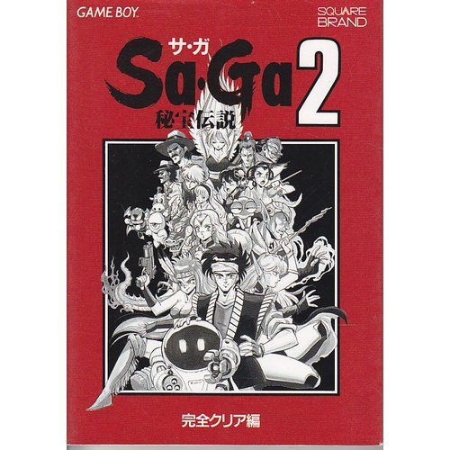 Sa・Ga(サガ)2―秘宝伝説〈完全クリア編〉の詳細を見る