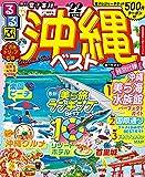 るるぶ沖縄ベスト '22 (るるぶ情報版地域)