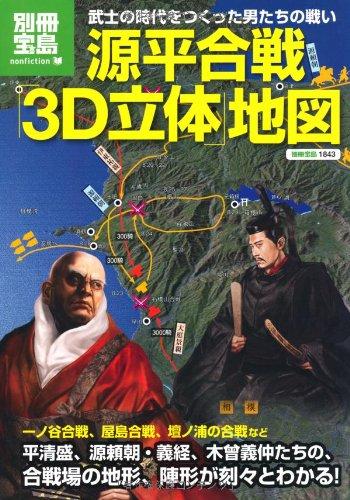 源平合戦「3D立体」地図 (別冊宝島) (別冊宝島 1843 ノンフィクション)