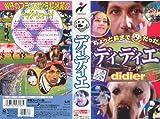 ディディエ【字幕版】 [VHS]