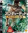 アンチャーテッド エル・ドラドの秘宝 - PS3